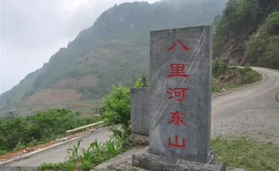 八里河东山