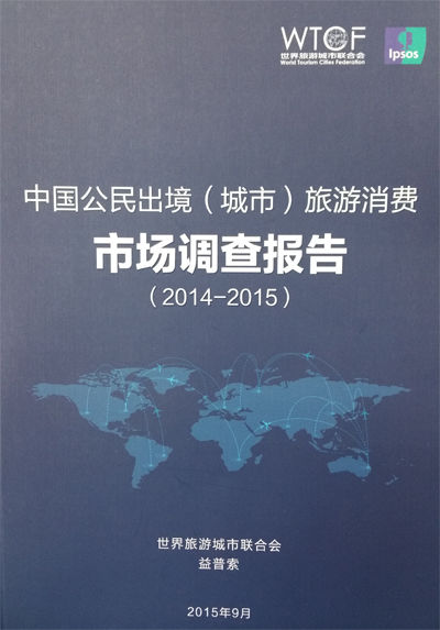 中国公民出境(城市)旅游消费市场调查报告(2014-2015)