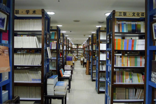 西安古旧书店