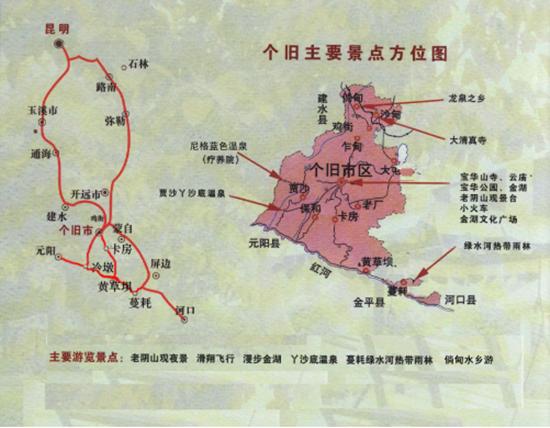 个旧主要景点方位图(图片来源:个旧市旅游局)