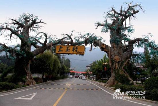 西安著名的农家乐村庄 上王村