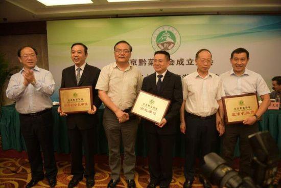 北京黔菜协会成立 立志打造全国第九大菜系