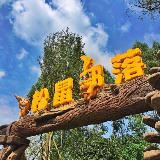 成都松鼠部落森林假日公园 国庆欢乐开园图片