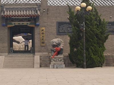 文史馆一揽武安7500年