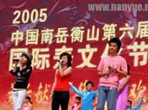 南岳衡山国际寿文化节