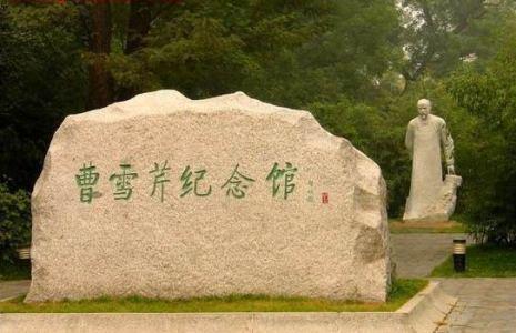 曹雪芹纪念馆