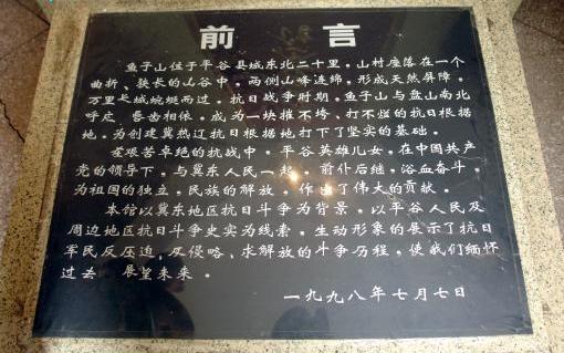 鱼子山抗日战争纪念馆