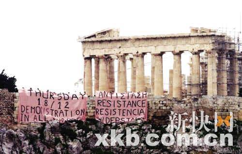 希腊青年在卫城号召全欧洲进行示威(图)