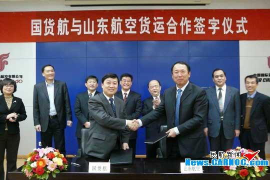 2009月2月23日,中国国际货运航空有限公司与山东航空股份有限公司签署合作协议