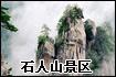 石人山景区