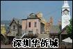 深圳华侨城