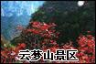 云梦山风景区