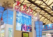 黑龙江展台