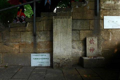 """汇津桥旁立有""""桥神碑""""。"""