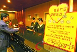 """广州五星饭店向市民抛""""388元""""特价客房(图)"""