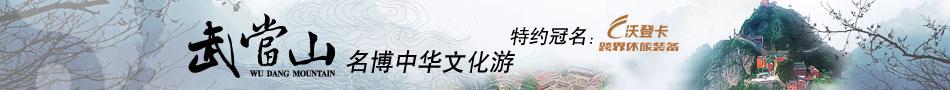 武当山名博中华文化游