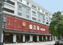 鑫金三元酒店