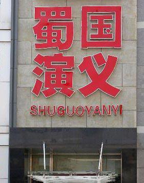 蜀国演义酒楼
