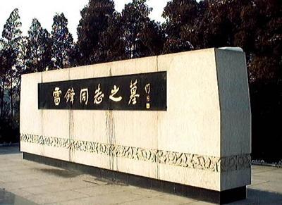 中国辽宁4A级景区抚顺市雷锋纪念馆