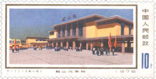 10分 韶山火车站