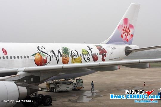 """2008年11月1日,中华航空股份有限公司B-18311号空中客车A330-300水果彩绘客机降落在南京禄口国际机场。当日华航首航台北――南京周末包机。民航资源网资料图片,摄影:民航资源网网友""""B747SPNKG"""""""