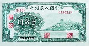 第一套人民币第3版100元背面