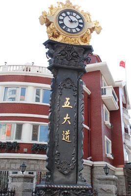 目的地1:天津