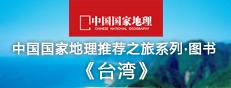 中国国家地理推荐之旅系列.图书<<台湾>>