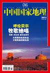 《中国国家地理》