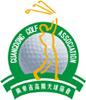 广东高尔夫球协会