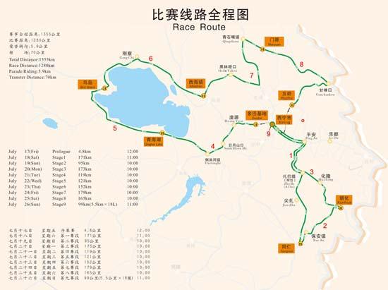 2009年环青海湖国际公路自行车赛全程路线图