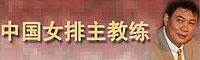 蔡斌出任中国女排主教练