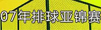 2007年中国女排11连冠梦碎