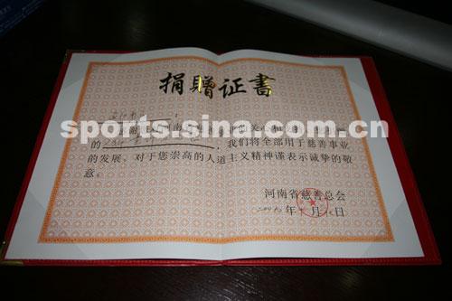 大奖得主向河南省慈善总会捐款1000万