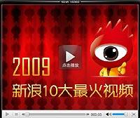 2009年新浪十大最火视频
