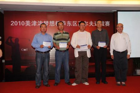 美津浓高尔夫总监李觉伟为四位(右一)选手颁发晋级证书