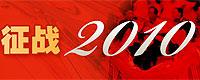 中国女排征战2010赛季
