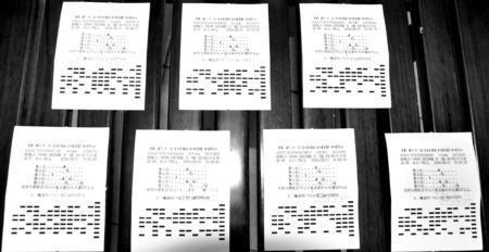 5张99倍和2张5倍的12元复式倍投中排列五5050万