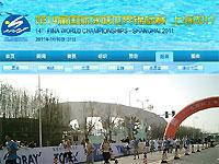 2011年上海游泳世锦赛官网