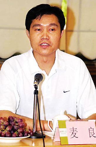 原广东省体育彩票管理中心主任麦良(资料图)