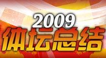 2009年年终总结
