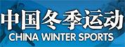 中国冬季运动管理中心