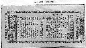 """我国彩票发展史上影响较大的""""吕宋票"""""""