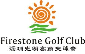 深圳光明高尔夫俱乐部