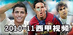 2009/10赛季西甲视频集锦