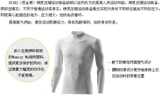 压缩保暖高领长袖上衣(白)