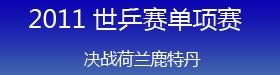 世乒赛微博话题页