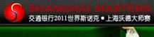 2011斯诺克上海大师赛官网
