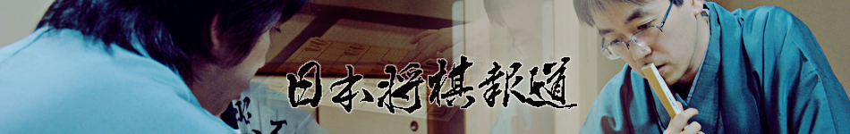 日本职业将棋报道