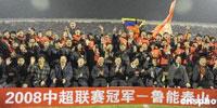 鲁能2分优势夺08年中超冠军队史第三冠